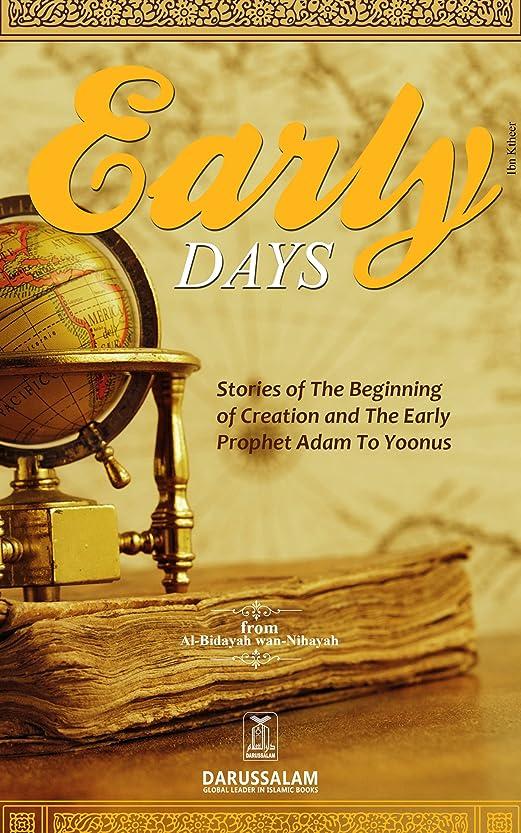 アカデミー習熟度レトルトEarly Days - Al Bidayah Wan Nihayah (English Edition)