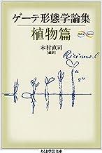 表紙: ゲーテ形態学論集・植物篇 (ちくま学芸文庫) | ゲーテ