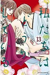 私たちはどうかしている(13) (BE・LOVEコミックス) Kindle版
