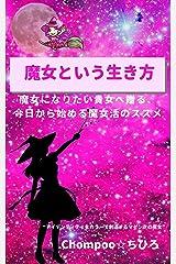 魔女という生き方: 魔女になりたい貴女へ贈る、今日から始める魔女活のススメ (マゼンタブックス) Kindle版