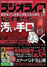 ラジオライフ2020年 4月号 [雑誌]