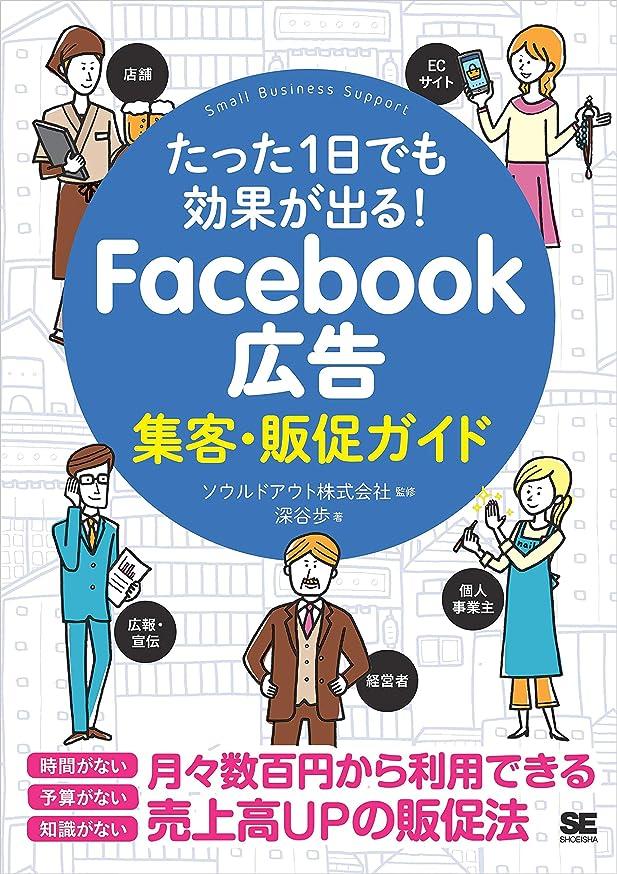 絶妙する必要がある牧師たった1日でも効果が出る! Facebook広告集客?販促ガイド