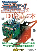 デザエモンを100倍遊ぶ本 (必本スーパー!)