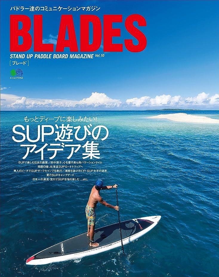 クリーム議題規制BLADES vol.10[雑誌]