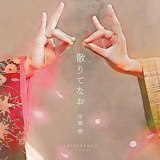 【Amazon.co.jp限定】散りてなお [CDS] (Amazon.co.jp限定特典 : メガジャケ 付)