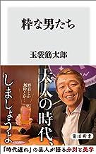 表紙: 粋な男たち (角川新書) | 玉袋 筋太郎