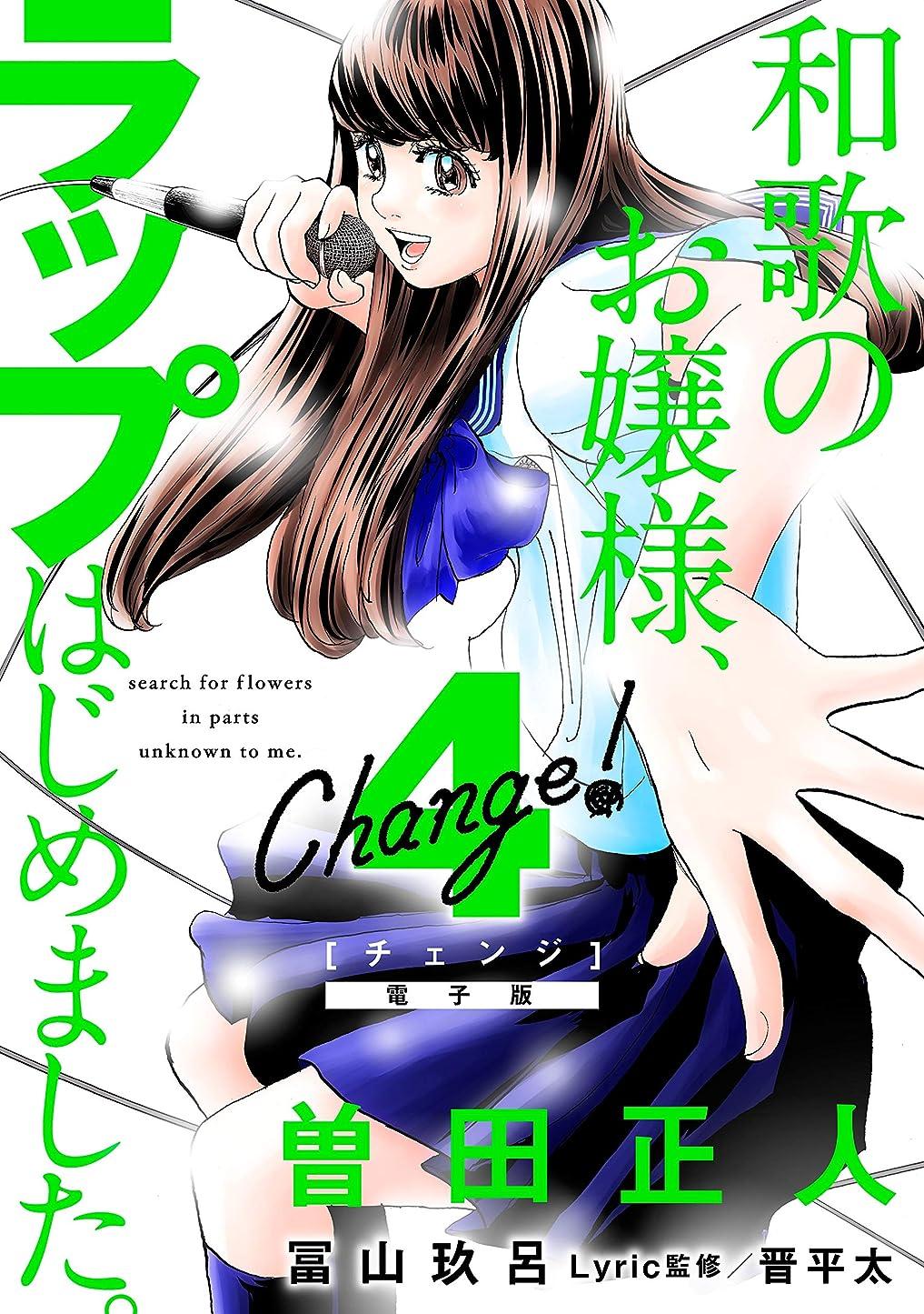 Change! 和歌のお嬢様、ラップはじめました。【電子限定ネーム付き】(4) (月刊少年マガジンコミックス)