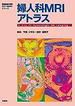 表紙: 婦人科MRIアトラス 画像診断 別冊 KEY BOOK | 今岡いずみ