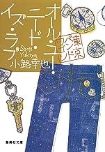 表紙: オール・ユー・ニード・イズ・ラブ 東京バンドワゴン (集英社文庫) | 小路幸也