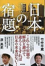 表紙: 日本の宿題 令和時代に解決すべき17のテーマ | 原英史