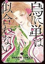 烏に単は似合わない(1) (コミックDAYSコミックス)