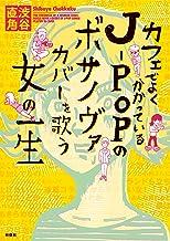 表紙: カフェでよくかかっているJーPOPのボサノヴァカバーを歌う女の一生 (SPA!コミックス) | 渋谷 直角