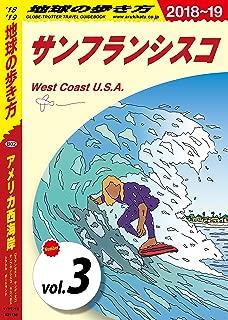 地球の歩き方 B02 アメリカ西海岸 2018-2019 【分冊】 3 サンフランシスコ アメリカ西海岸分冊版