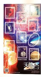 天体シリーズ第1集 82円切手×10枚1シート ホログラム入り