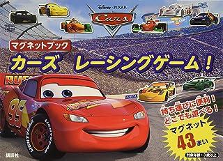 Disney/Pixar マグネットブック カーズ レーシングゲーム! (ディズニー幼児絵本(書籍))