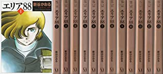 コミック文庫『エリア88』全13巻セット