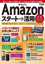 表紙: できるAmazon スタート→活用 完全ガイド できるシリーズ | できるシリーズ編集部
