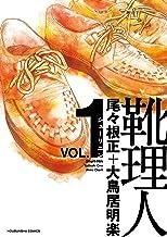 表紙: 靴理人 1巻 (芳文社コミックス) | 尾々根正