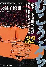 表紙: むこうぶち 高レート裏麻雀列伝 (32) (近代麻雀コミックス) | 天獅子悦也