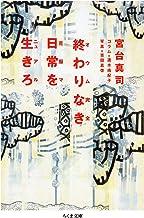 表紙: 終わりなき日常を生きろ ──オウム完全克服マニュアル (ちくま文庫) | 宮台真司