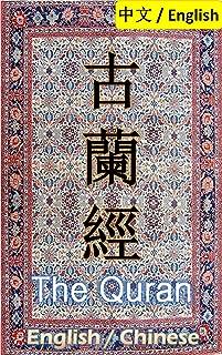 The Quran: Bilingual Edition, Chinese and English 古兰经