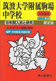 筑波大学附属駒場中学校 24年度用 (10年間入試と研究1)