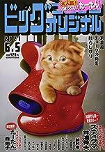 ビッグコミックオリジナル 2021年 6/5 号 [雑誌]
