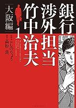 銀行渉外担当 竹中治夫 大阪編(1) (週刊現代コミックス)