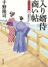 表紙: 入り婿侍商い帖 出仕秘命(三) (角川文庫) | 浅野 隆広