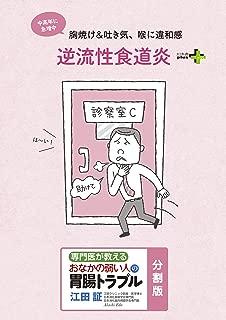 逆流性食道炎 おなかの弱い人の胃腸トラブル〈分割版〉 (幻冬舎plus+)