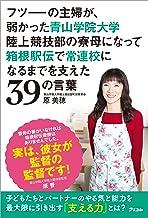 表紙: フツーの主婦が、弱かった青山学院大学陸上競技部の寮母になって箱根駅伝で常連校になるまでを支えた39の言葉 | 原 美穂