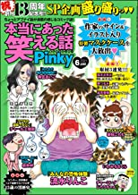 本当にあった笑える話Pinky 2021年6月号[雑誌]