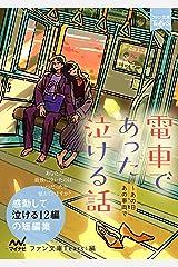 電車であった泣ける話: あの日、あの車両で (ファン文庫Tears) Kindle版