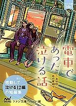 表紙: 電車であった泣ける話: あの日、あの車両で (ファン文庫Tears) | 浅海 ユウ