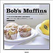 表紙: Bobs Muffins ボブのマフィン | マーク・グロッスマン