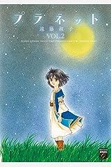 プラネット (2) (幻想コレクション) Kindle版
