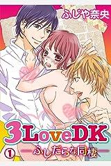 3LoveDK-ふしだらな同棲- 1巻 (いけない愛恋) Kindle版