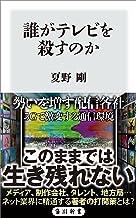 表紙: 誰がテレビを殺すのか (角川新書)   夏野 剛