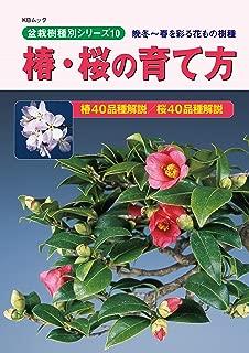 TUBAKISAKURANOSODATEKATA: BANTOUKARAHARUWOIRODORUHANAMONOJYUSYU BONSAIJUSYUBETSUSIRIZU (KBMUKKU) (Japanese Edition)