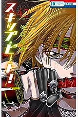 スキップ・ビート! 42 (花とゆめコミックス) Kindle版