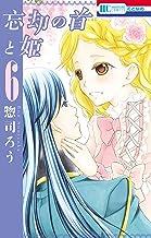 表紙: 忘却の首と姫 6 (花とゆめコミックス) | 惣司ろう