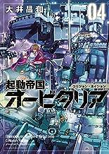 起動帝国オービタリア(4) (ヤングキングコミックス)