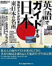 表紙: 英語でガイドする日本――海外ゲストが行きたい東日本の名所 | 松本美江