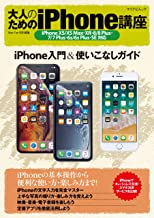 表紙: 大人のためのiPhone講座 iPhone XS/XS Max・XR・8/8 Plus・7/7 Plus・6s/6s Plus・SE対応 | 矢橋 司