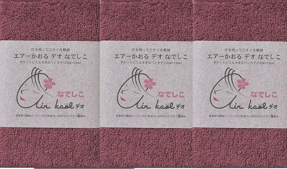 肉屋争い近代化するエアーかおる デオ なでしこタオル ワインレッド 3枚セット