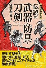 表紙: 知っておきたい 伝説の武器・防具・刀剣 | 金光仁三郎