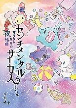 表紙: センチメンタルサーカス ガラクタたちの夜想曲 (カドカワデジタルコミックス) | 市川 晴子