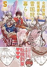 表紙: 北欧貴族と猛禽妻の雪国狩り暮らし 5 (PASH! コミックス) | 白樺鹿夜