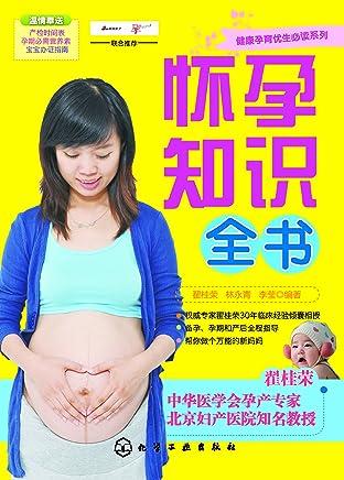 怀孕知识全书 (健康孕育优生必读系列)