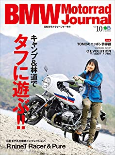 BMW Motorrad Journal(ビーエムダブリューモトラッドジャーナル) vol.10[雑誌]